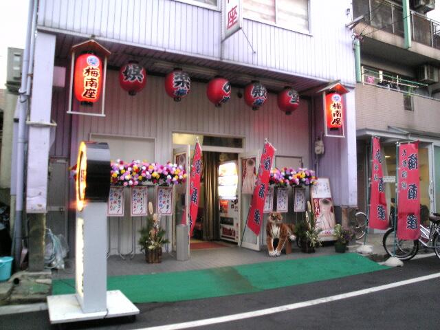 Taishu Engeki Theater Bainanza