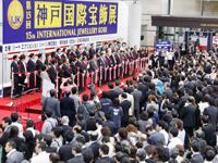 第15届日本神戶國際珠寶展