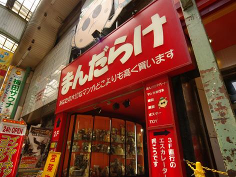 MANDARAKE梅田店(Cartoon Shop)